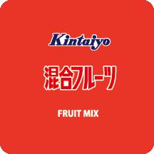 混合フルーツ